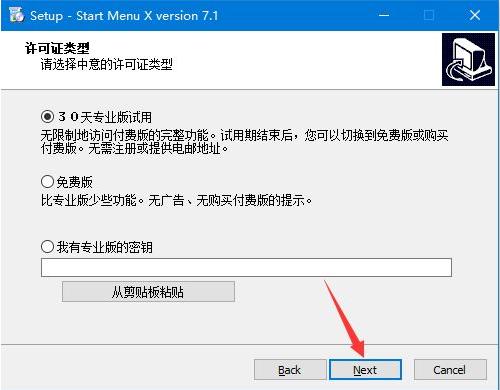 StartMenuXPro如快速下载?StartMenuXPro下载步骤方法截图