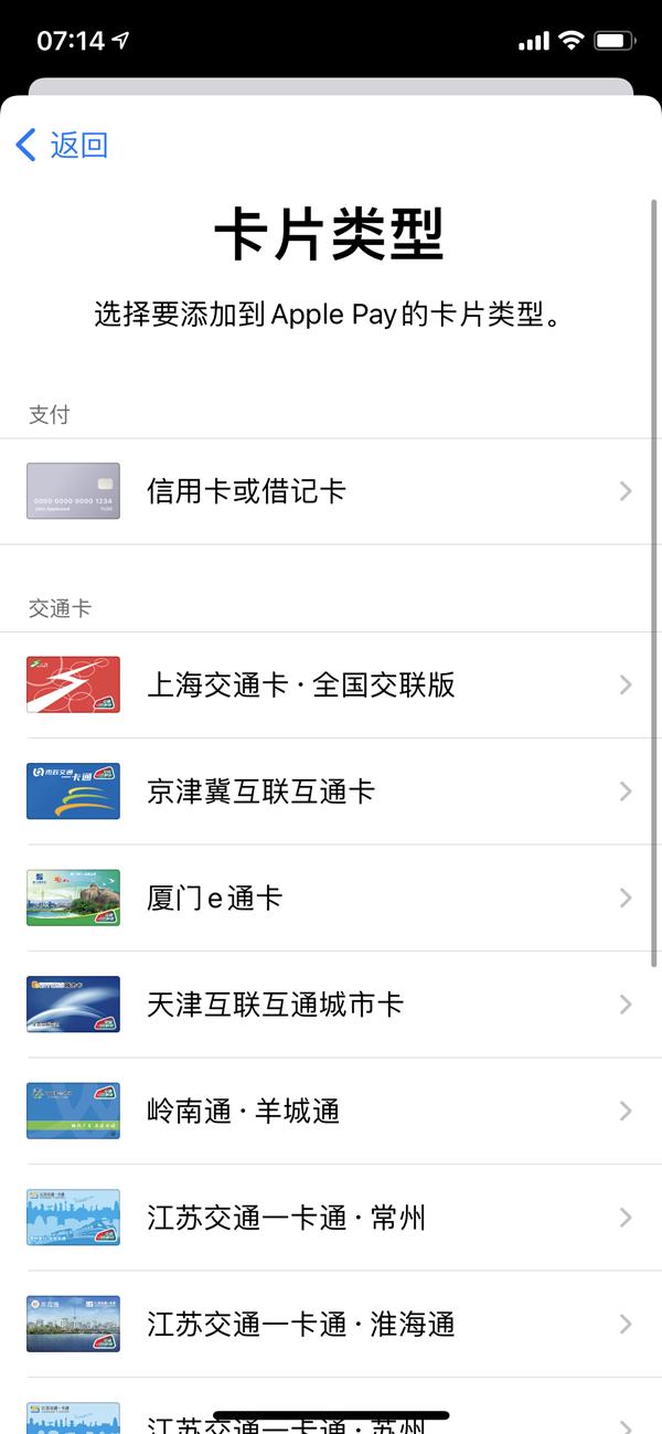 上海交通卡?全国交联版登陆苹果 Apple Pay截图