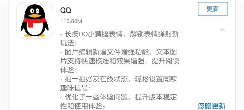 QQ 安卓版发布 8.8.0 正式版更新 弹射表情、设置同款拍一拍