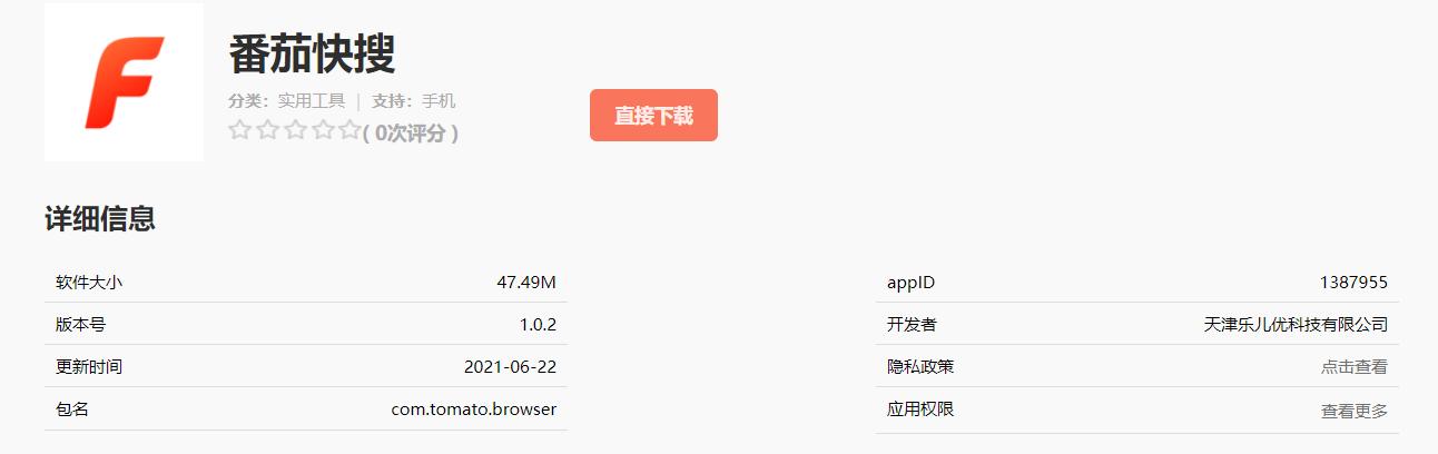 """360 發布""""番茄快搜""""App 主打極簡搜索"""