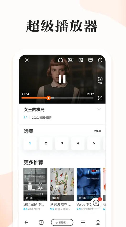 """360 發布""""番茄快搜""""App 主打極簡搜索截圖"""