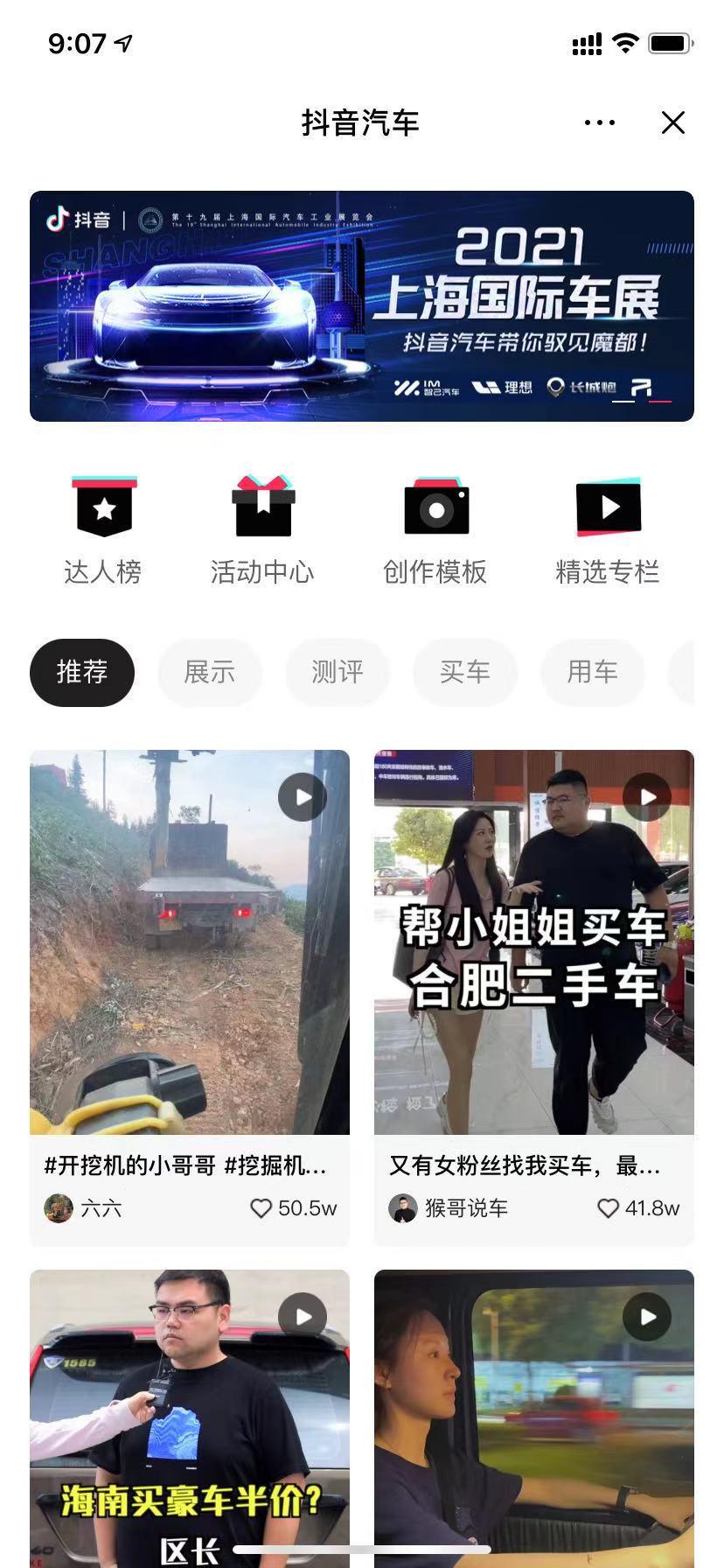 """""""抖音汽車""""小程序上線抖音 App 提供最新汽車資訊截圖"""