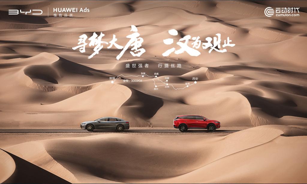 金奖!云动时代携手 HUAWEI Ads 斩获第十二届虎啸奖三大奖项截图