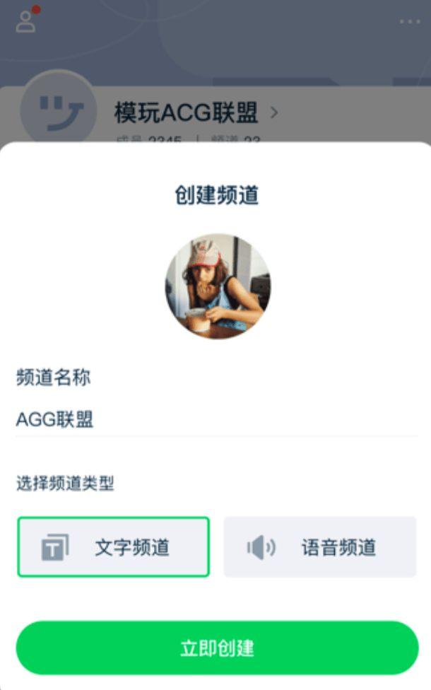 """腾讯推出""""Q次元"""" App 年轻人的一站式多元群组社区截图"""
