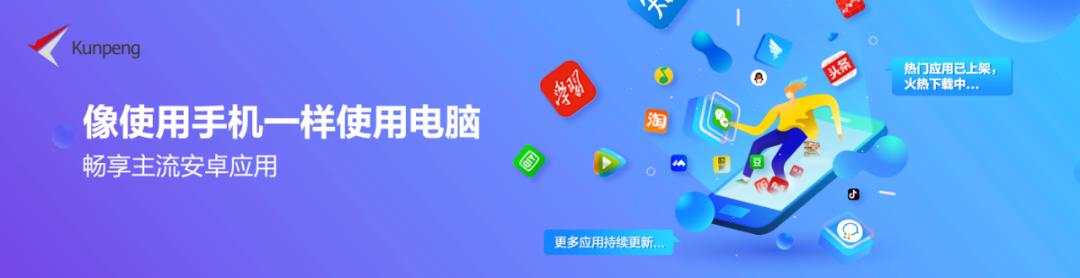 統信 UOS 應用商店安卓版上線新應用 微信/QQ雙端登錄/Office等應用