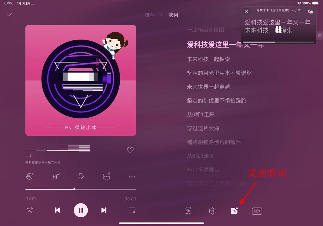 QQ 音樂 HD iPadOS 版發布 10.8.0 測試版更新 可設置桌面歌詞