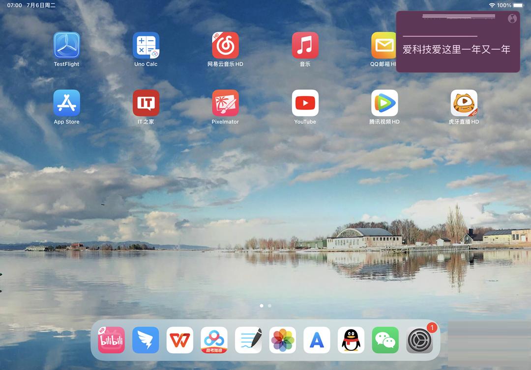 QQ 音樂 HD iPadOS 版發布 10.8.0 測試版更新 可設置桌面歌詞截圖
