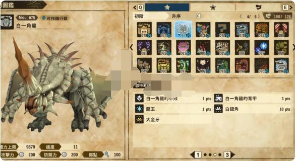 怪物猎人物语2龙玉怎么获得?怪物猎人物语2破灭之翼龙玉获得方法截图