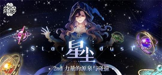 MMORPG游戏《洛奇》星尘系统更新上线 2nd力量的源泉与碰撞