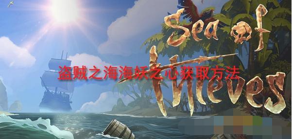 盗贼之海海妖之心任务攻略 盗贼之海海妖之心怎么得