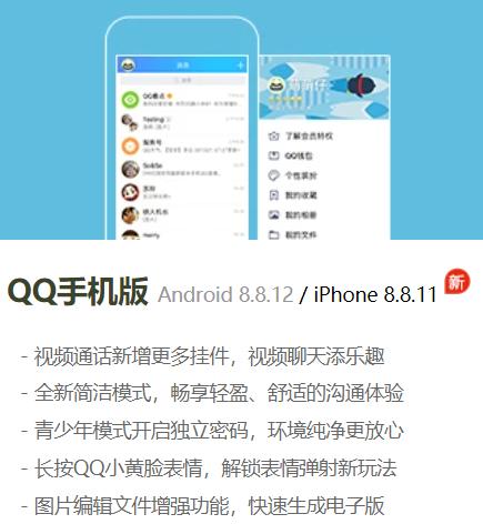 腾讯 QQ 发布 iOS版 8.8.11  正式版更新