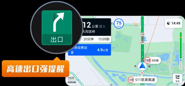 高德地图车机版发布 V5.3 正式版本 四大新功能截图