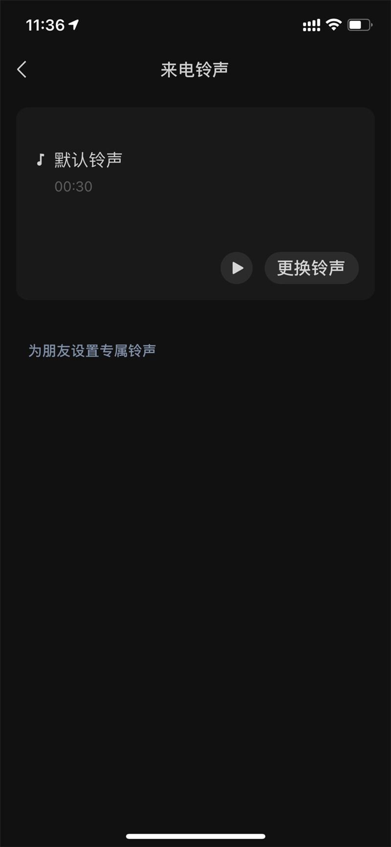 微信 iOS 版发布 8.0.8 正式版更新 支持更换消息提示音和来电铃声