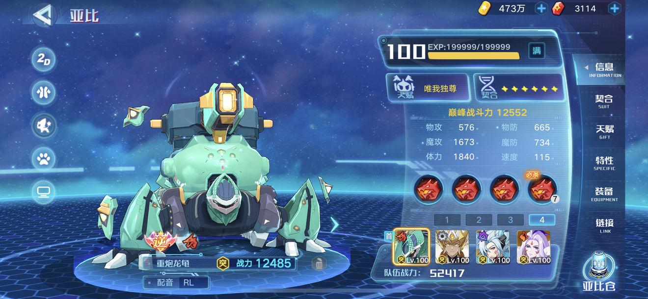 奧拉星手游重炮龍龜裝備怎么選?奧拉星手游重炮龍龜裝備選擇攻略