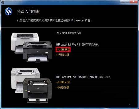 惠普P1106打印机怎么安装驱动?惠普P1106打印机安装驱动方法步骤