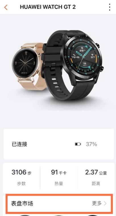 华为手表如何跟换奥运金牌主题?华为手表换奥运金牌主题的方法