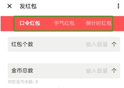 荔枝FM怎样在直播间发送红包?荔枝FM直播间红包发送方法介绍截图