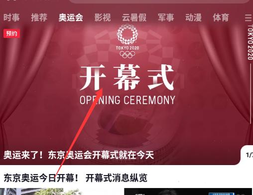 央视频预约东京奥运会如何进入开幕式?央视频预约东京奥运会开幕式方法介绍截图