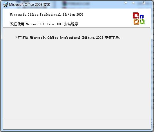 Microsoft Office 2003怎么安装激活?Microsoft Office 2003安装及激活步骤截图