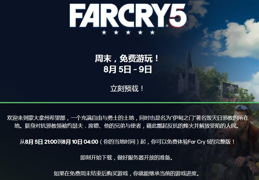 育碧第一人称射击游戏《孤岛惊魂5》本周末免费游玩