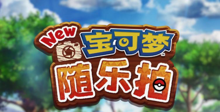《New宝可梦随乐拍》全新免费更新上线 追加新区域新宝可梦