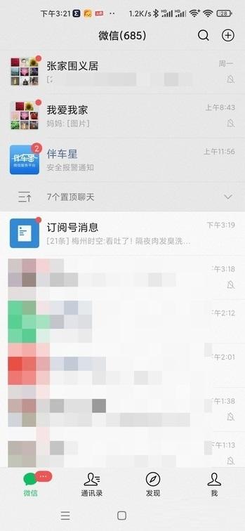 微信安卓版四大新功能介绍截图