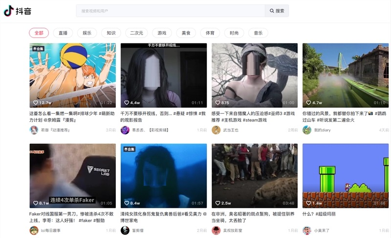 抖音官网已正式上线 网页版入口分享
