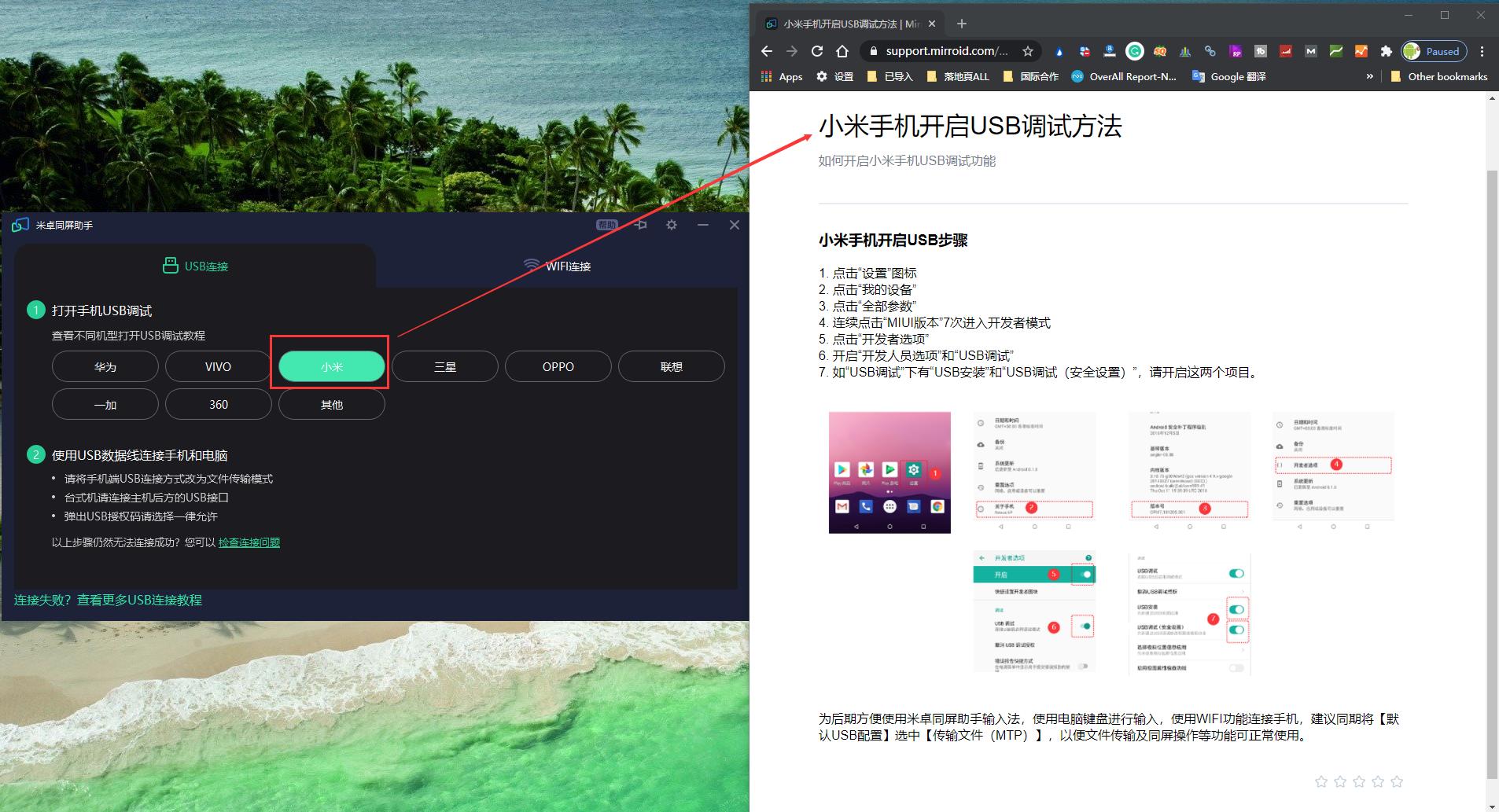 WIFI如何連接米卓同屏助手和手機?WIFI如何連接米卓同屏助手和手機教程