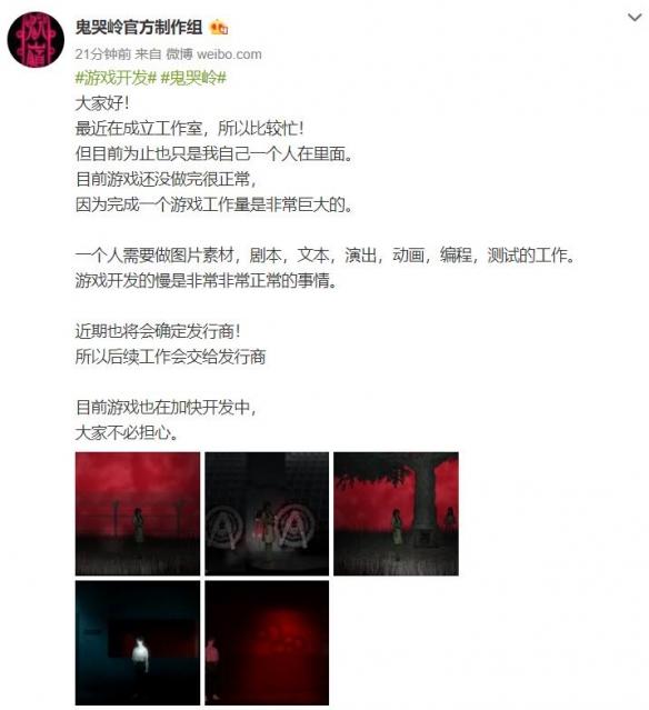 国产恐怖游戏《鬼哭岭》公布全新游戏截图