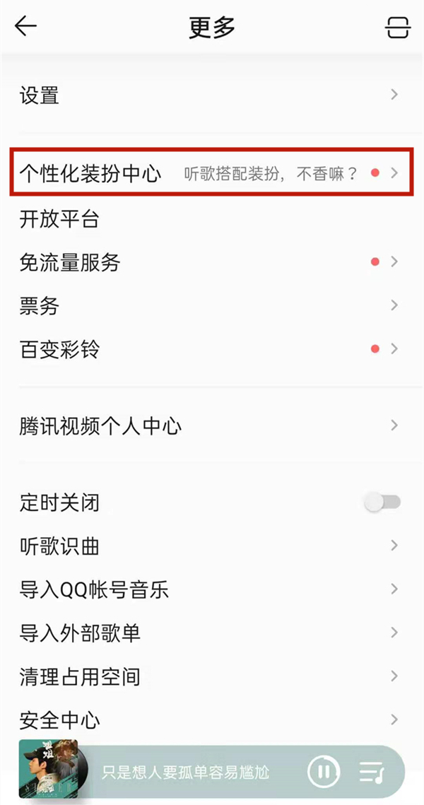 QQ音樂歌詞背景怎么設置?QQ音樂歌詞背景設置教程截圖