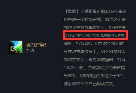 云顶之弈11.16更新时间 云顶之弈11.16更新内容介绍截图