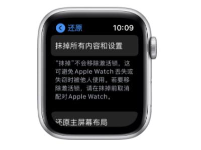 苹果手表怎么二次配对?苹果手表二次配对的方法截图