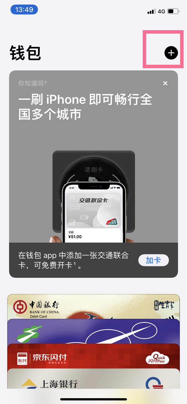 蘋果12支持上海交通卡嗎?蘋果12是否支持上海交通卡