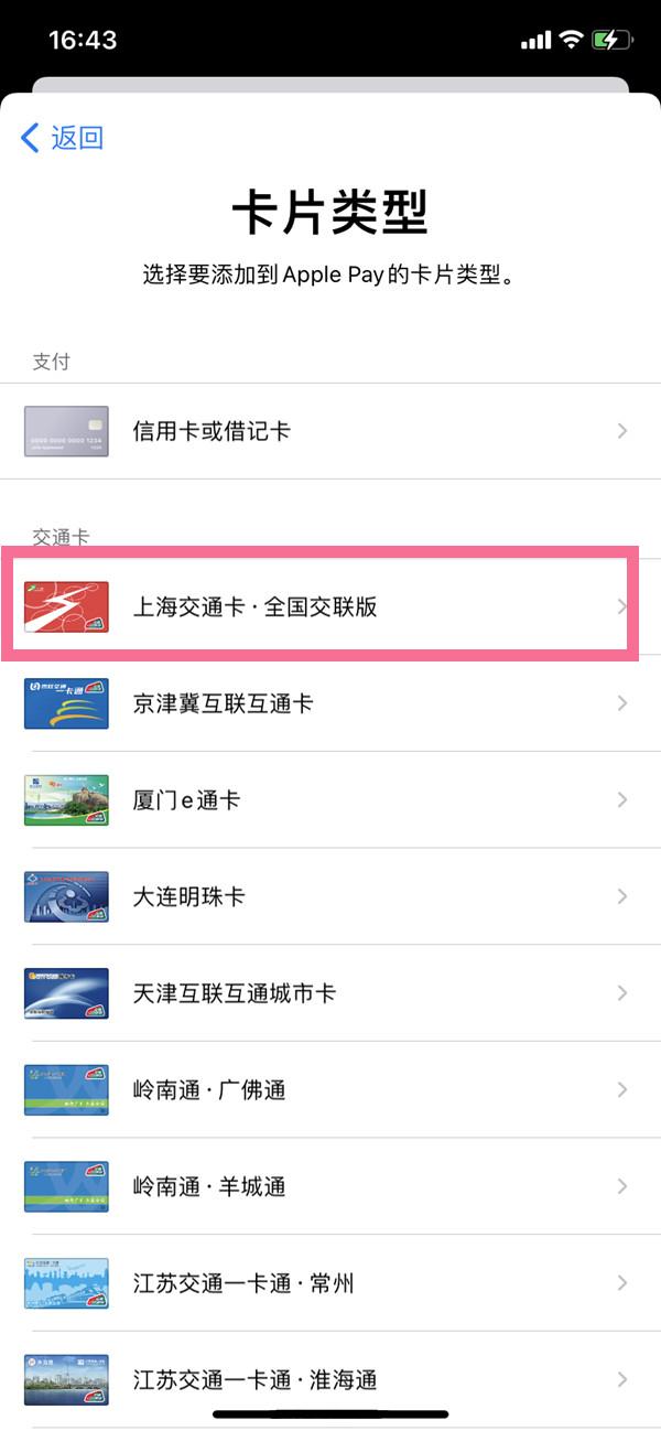 蘋果12支持上海交通卡嗎?蘋果12是否支持上海交通卡截圖