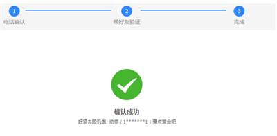 QQ怎么帮助好友找回账号?QQ帮助好友找回账号的方法截图
