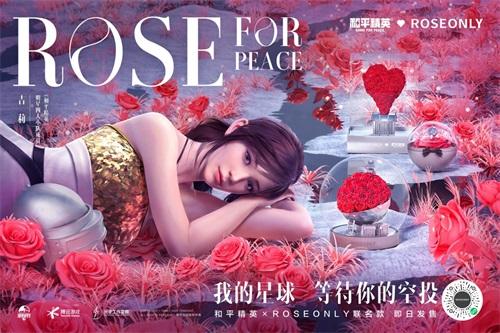 《和平精英》联动ROSEONLY限量联名产品七夕上线 吉莉精美海报赏