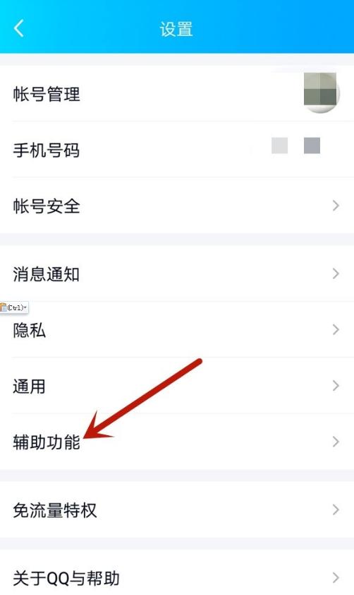怎么设置QQ看点隐私?QQ看点设置成隐私的方法步骤截图