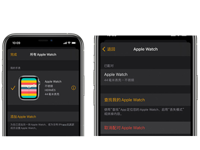 苹果手表怎么二次配对?苹果手表二次配对的方法