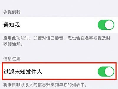 蘋果手機在哪里設置攔截短信?蘋果手機攔截短信的方法截圖