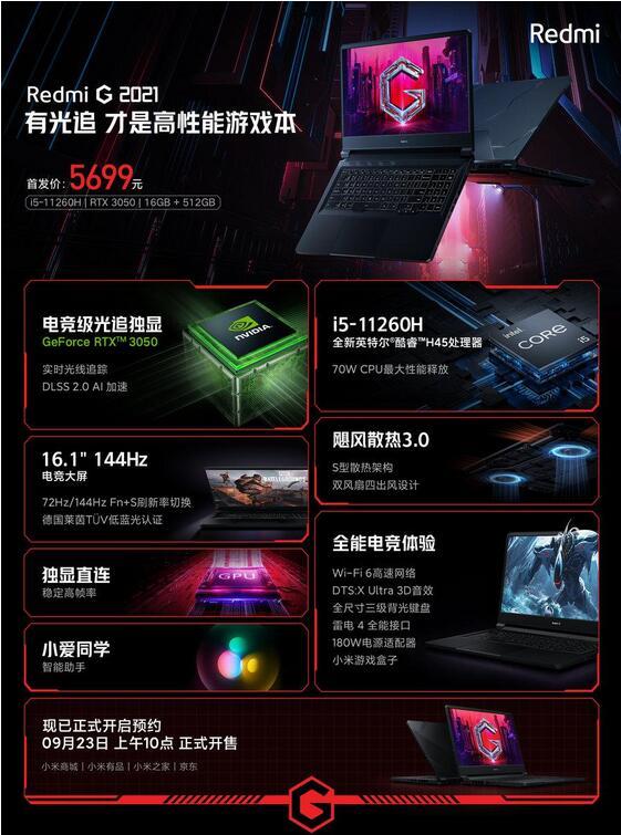 红米Redmi G游戏本2021显卡怎么样?红米Redmi G游戏本2021显卡介绍截图