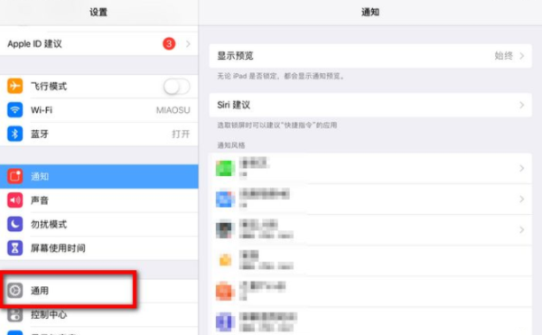 iPadair4怎么关闭自动旋转?iPadair4关闭自动旋转方法