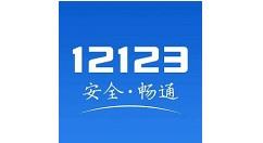 12123电子驾照哪些城市能用?12123电子驾照可用城市介绍