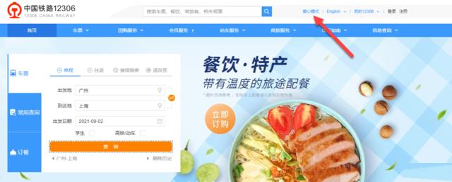 中国铁路 12306 推出爱心模式