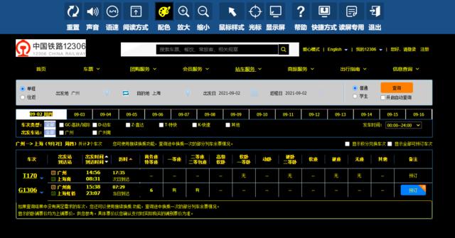 中国铁路 12306 推出爱心模式截图