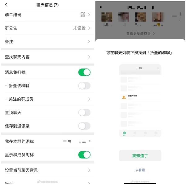 微信 iOS 版发布 8.0.14 版本更新 推出群聊折叠功能