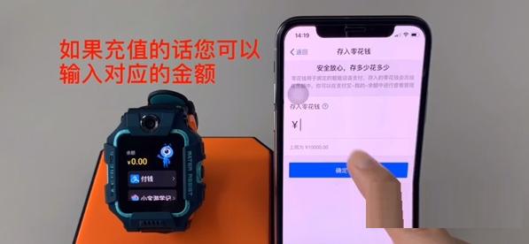 小天才电话手表z6支付宝怎么充值?小天才电话手表z6支付宝充值方法截图