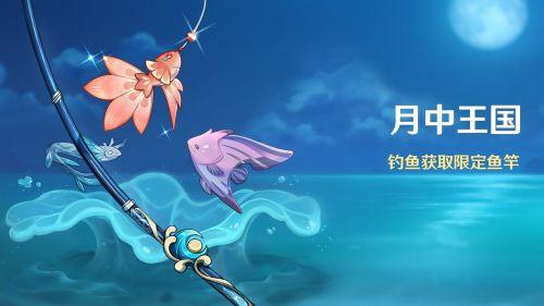 原神特殊的鱼是什么?原神钓五条特殊的鱼活动玩法