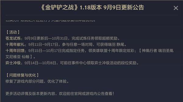 金铲铲之战9.9更新内容是什么?金铲铲之战9.9更新内容介绍