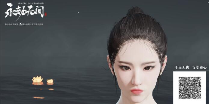 永劫无间刘亦菲捏脸数据分享在哪里?永劫无间刘亦菲捏脸数据攻略截图