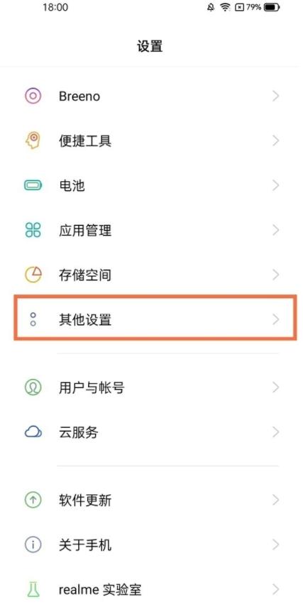 realmegtneo2怎么设置简体中文?realmegtneo2修改语言方法